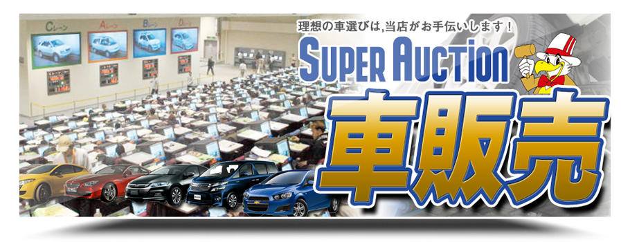 super auction